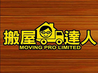 搬屋達人  MOVING PRO LIMITED