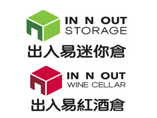 出入易迷你倉 In N Out Storage